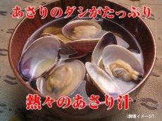 画像6: 北海道厚岸産 あさり (6)