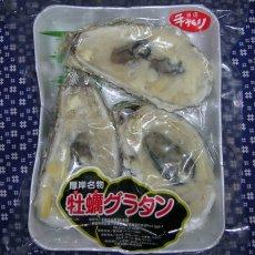画像2: 北海道厚岸産牡蠣の「牡蠣グラタン」 (2)