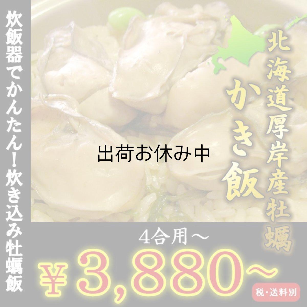 画像1: 北海道厚岸産 牡蠣飯の素 (1)