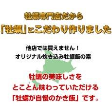 画像2: 北海道厚岸産 牡蠣飯の素 (2)