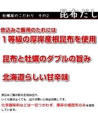 画像5: 北海道厚岸産 牡蠣飯の素 (5)