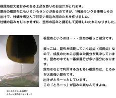 画像7: 北海道厚岸産 牡蠣飯の素 (7)