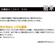 画像10: 北海道厚岸産 牡蠣飯の素 (10)
