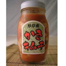 画像3: 北海道厚岸産 牡蠣キムチ (3)
