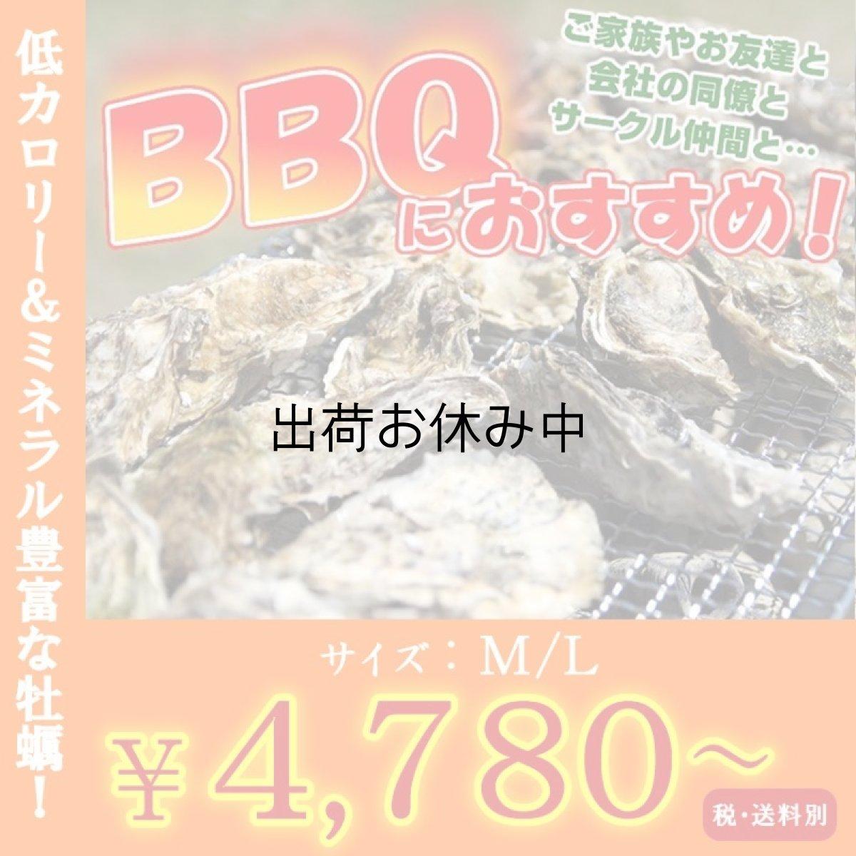 画像1: お急ぎ便 三陸産BBQ殻付牡蠣 (1)