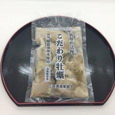 画像2: 三陸広田湾産 冷凍むき身牡蠣 (2)