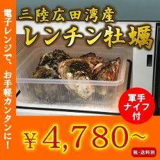 画像1: 三陸広田湾産 レンチン牡蠣 (1)