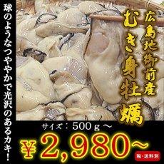 画像1: 広島地御前産 むき身牡蠣 (1)
