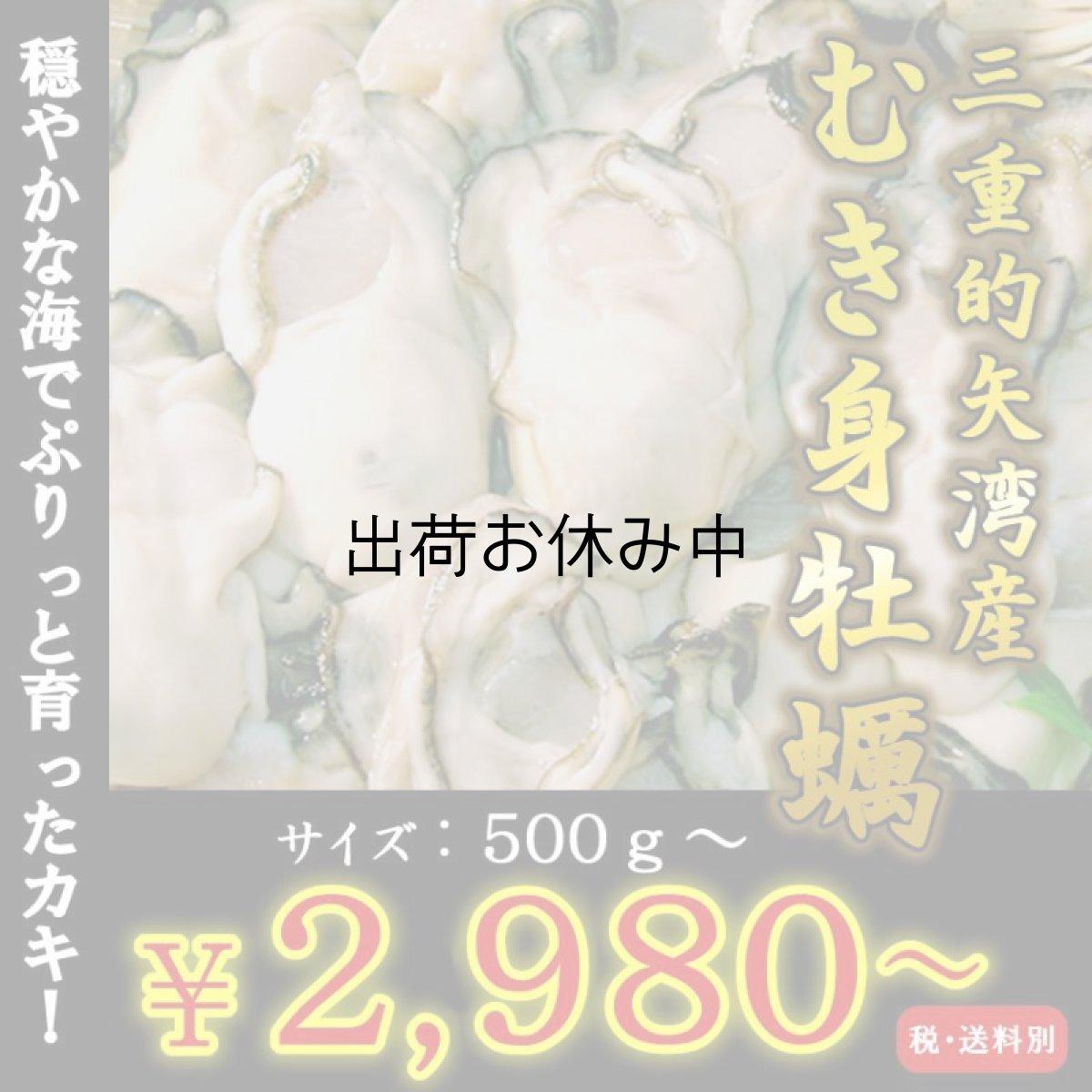 画像1: 的矢湾三ヶ所産 むき身牡蠣 (1)