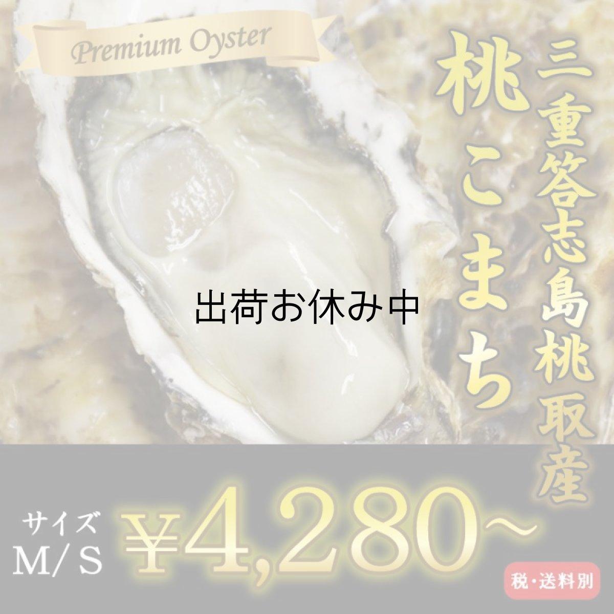 画像1: 三重答志島桃取産 桃こまち (1)