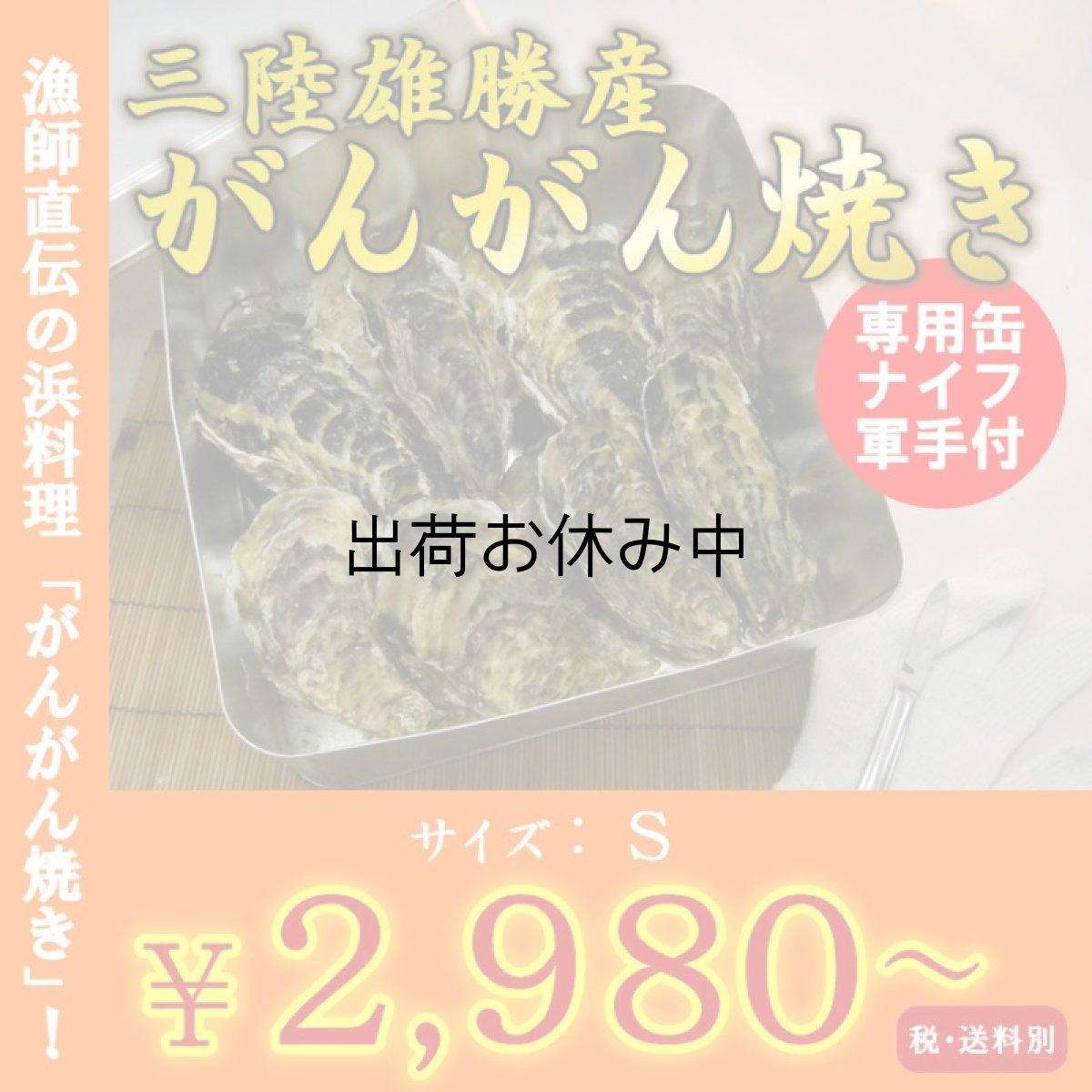 画像1: 三陸広田湾産 牡蠣のガンガン焼き (1)