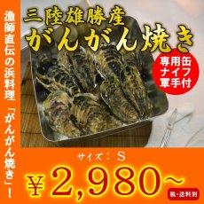 画像1: 三陸雄勝産 牡蠣ガンガン焼き (1)