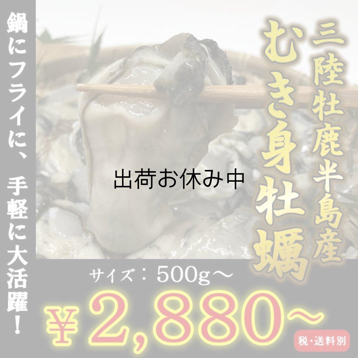 画像1: 三陸牡鹿半島産 むき身牡蠣 (1)