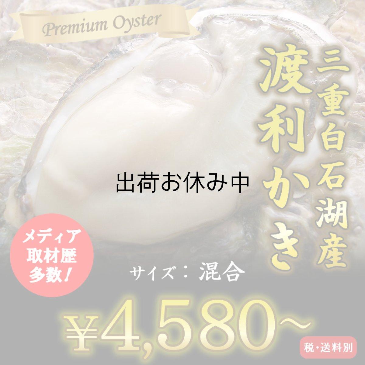 画像1: 三重白石湖産 牡蠣 渡利かき (1)