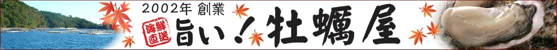 2002年創業 殻付生牡蠣・岩牡蠣の通販専門店「旨い牡蠣屋」
