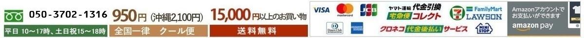 通販専門店「旨い牡蠣屋」電話03-6876-8970 送料950円、沖縄2,100円 15,000円以上のお買い物で送料無料