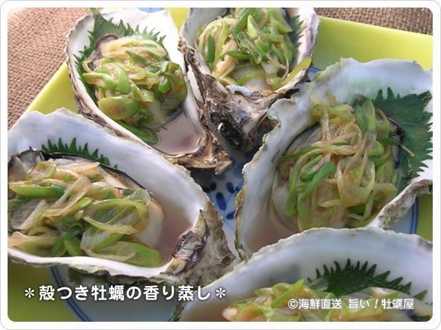 殻つき牡蠣の香り蒸し