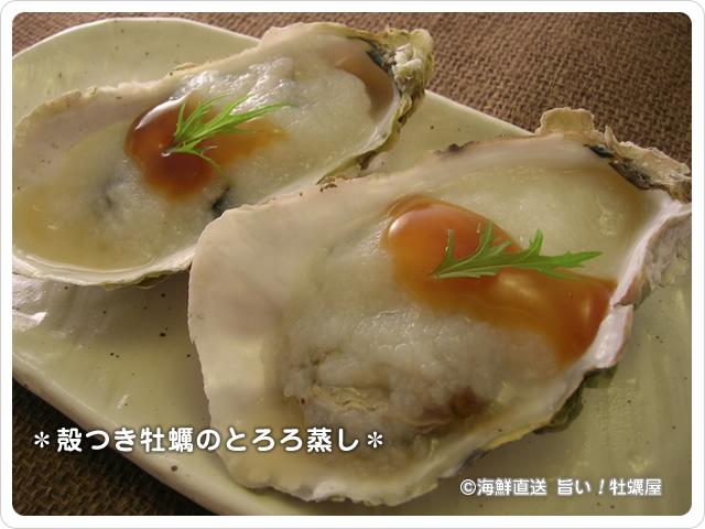 殻つき牡蠣のとろろ蒸し