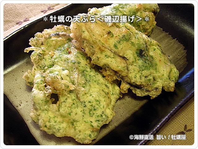 牡蠣の天ぷら(磯辺揚げ)