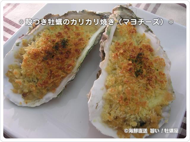 殻つき牡蠣のカリカリ焼き(マヨチーズ)