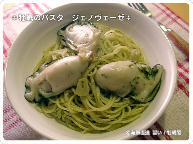 牡蠣のパスタ(ジェノヴェーゼ)