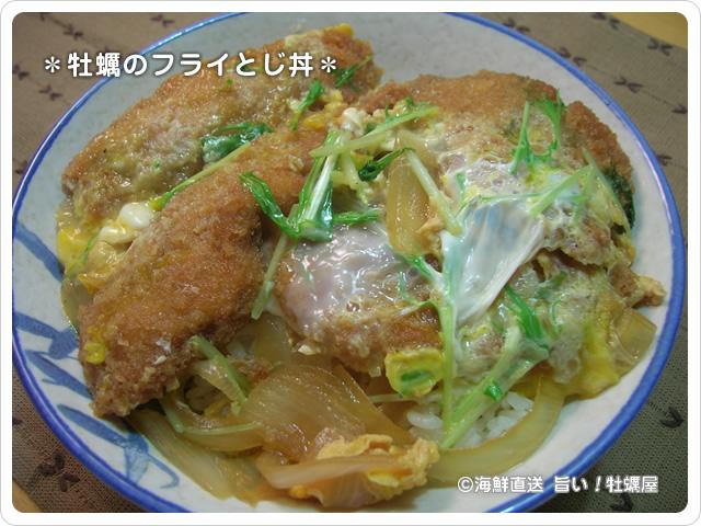 牡蠣のフライとじ丼