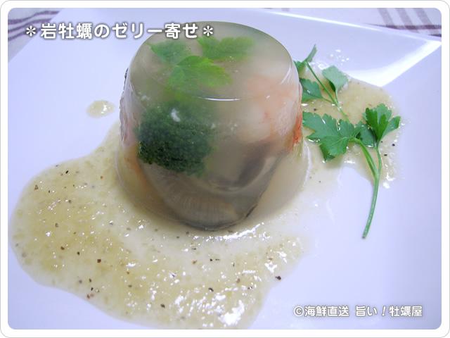 岩牡蠣のゼリー寄せ