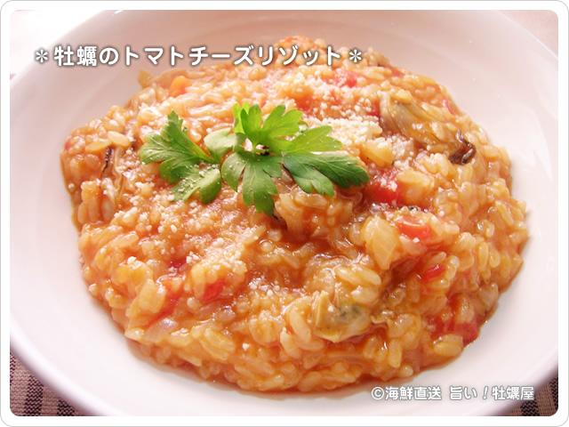 牡蠣のトマトチーズリゾット