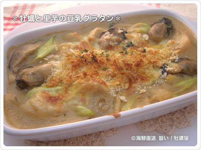 牡蠣と里芋の豆乳グラタン