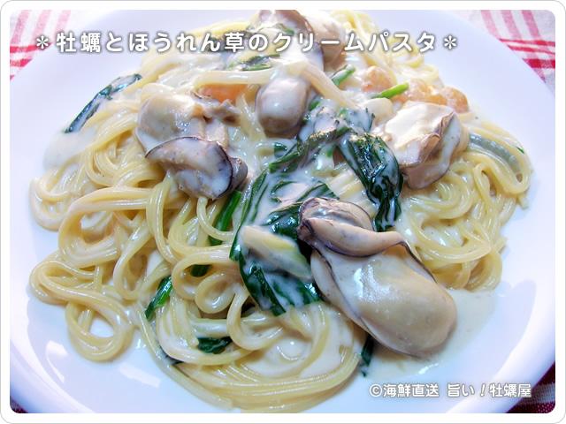 牡蠣とほうれん草のクリームパスタ