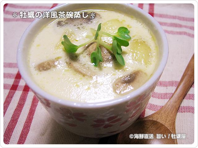 牡蠣の洋風茶碗蒸し