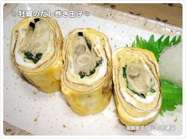 牡蠣のだし巻き玉子