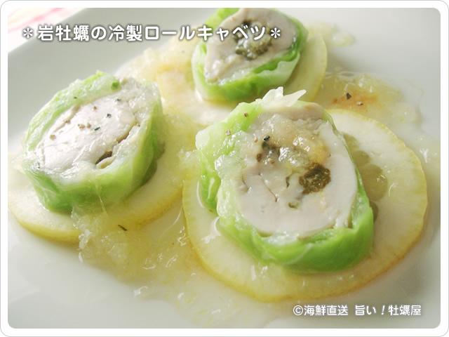 岩牡蠣の冷製ロールキャベツ