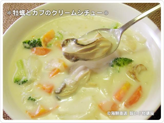 牡蠣とカブのクリームシチュー