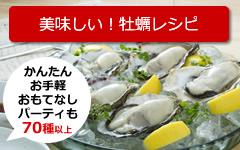 美味しい!牡蠣レシピはこちらをクリック