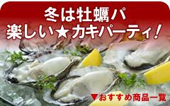 冬の牡蠣パーティにおすすめ商品