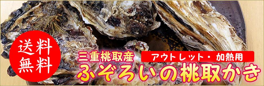 三重桃取産 ふぞろい牡蠣 送料無料 アウトレット