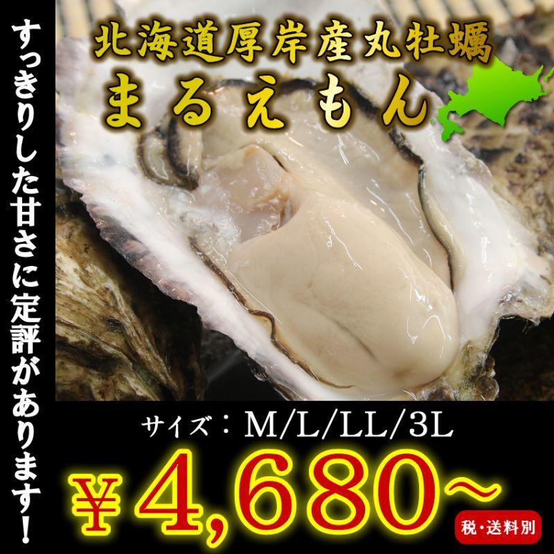 画像1: 北海道厚岸産 丸牡蠣まるえもん (1)