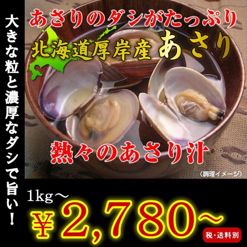 画像1: 北海道厚岸産 あさり (1)