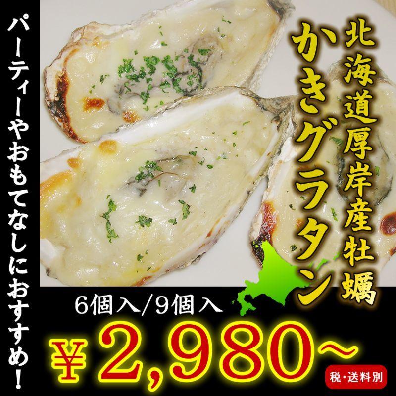 画像1: 北海道厚岸産牡蠣の「牡蠣グラタン」 (1)