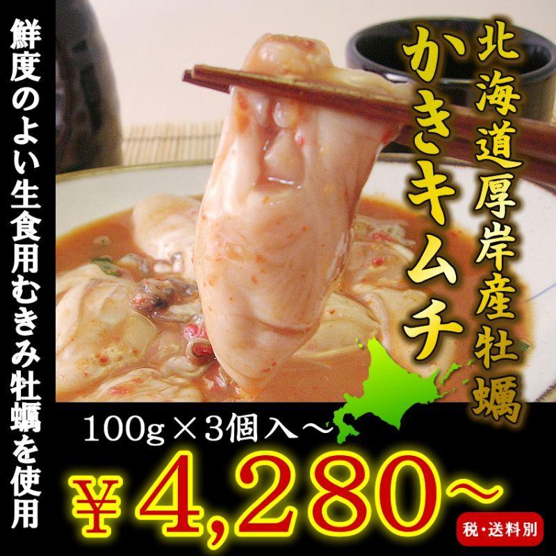 画像1: 北海道厚岸産 牡蠣キムチ (1)