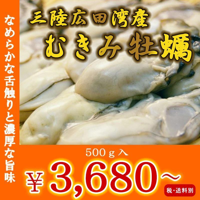 画像1: 岩手広田湾産 むき身牡蠣 (1)