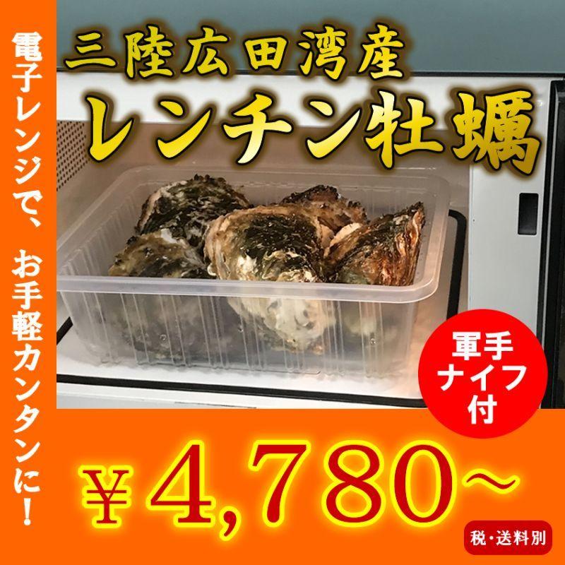 広田湾産 レンチン牡蠣セット