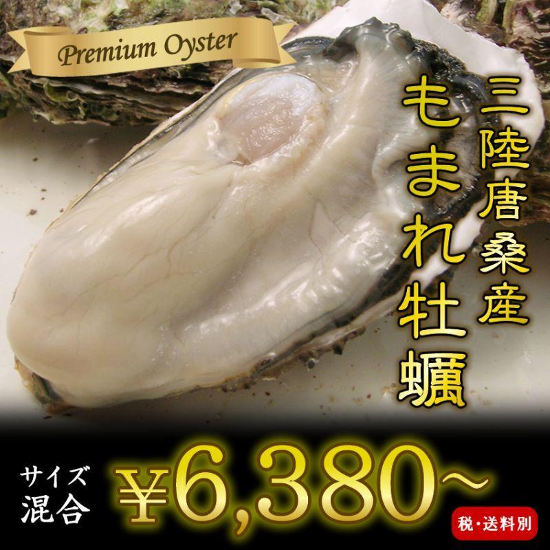 画像1: 三陸唐桑産 もまれ牡蠣 (1)