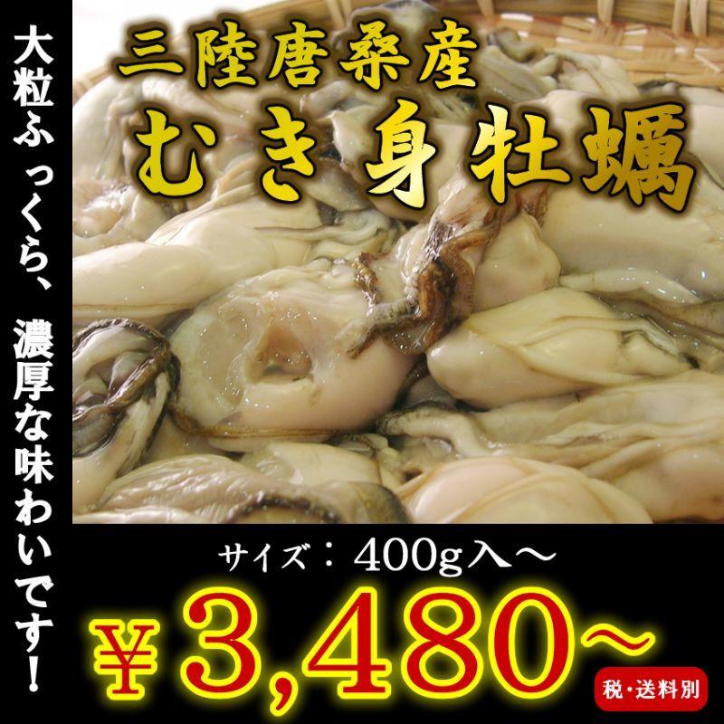 画像1: 三陸唐桑産 むき身牡蠣 (1)