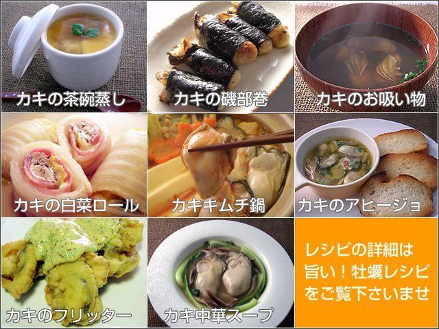 むき身牡蠣のレシピ