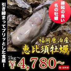 画像1: 福岡唐泊産 恵比須かき (1)