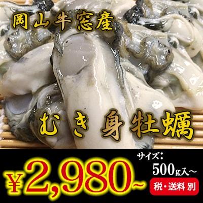 画像1: 岡山牛窓産 むき身牡蠣 (1)